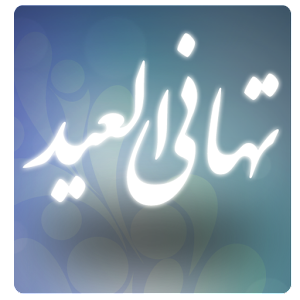 تهاني العيد – (رسائل العيد) for PC and MAC
