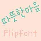 365warmhearts Korean Flipfont icon
