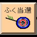 宝くじ当選番号表示アプリ「ふく当選」