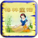 格林童话系列图书Pad版(一) logo