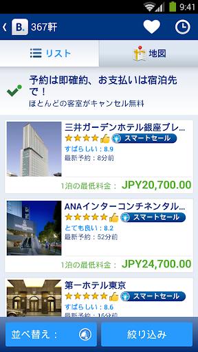 ホテル予約No.1ブッキングドットコム~海外・国内の宿泊予約