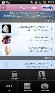 ‫מעקב הריון‬‎- screenshot thumbnail