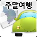주말여행 온위크엔드 icon