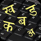 Hindi Keyboard Hindi Pride