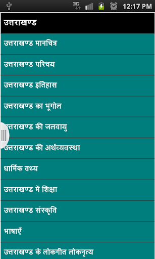 uttrakhand general knowledge