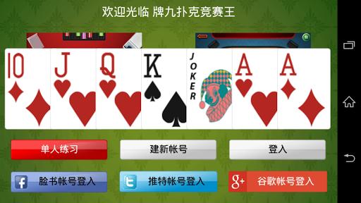 牌九扑克竞赛王