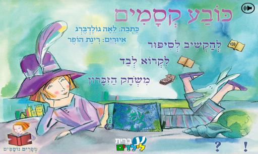 כובע קסמים - עברית לילדים
