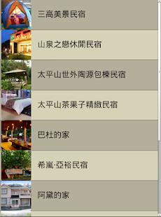 玩旅遊App|宜蘭民宿網免費|APP試玩