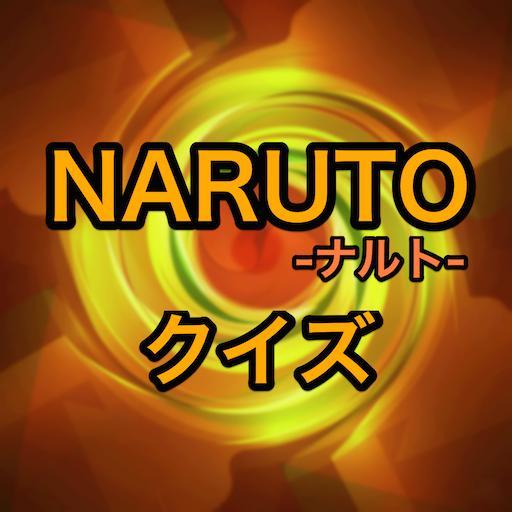 クイズ for NARUTO 娛樂 App LOGO-硬是要APP