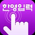 한영 스마트 입력 엔진 icon