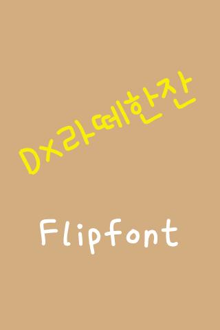 DXLattecup™ Korean Flipfont