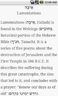 Eichah (Lamentations)- screenshot thumbnail