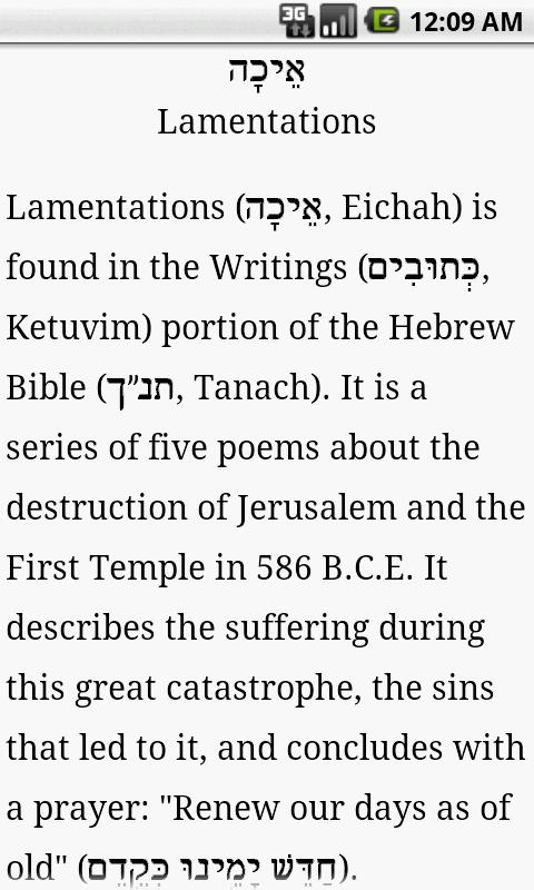 Eichah (Lamentations) - screenshot