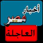 أخبار مصر العاجلة - خبر عاجل icon