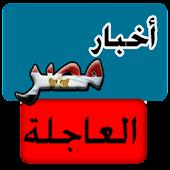 أخبار مصر العاجلة - خبر عاجل