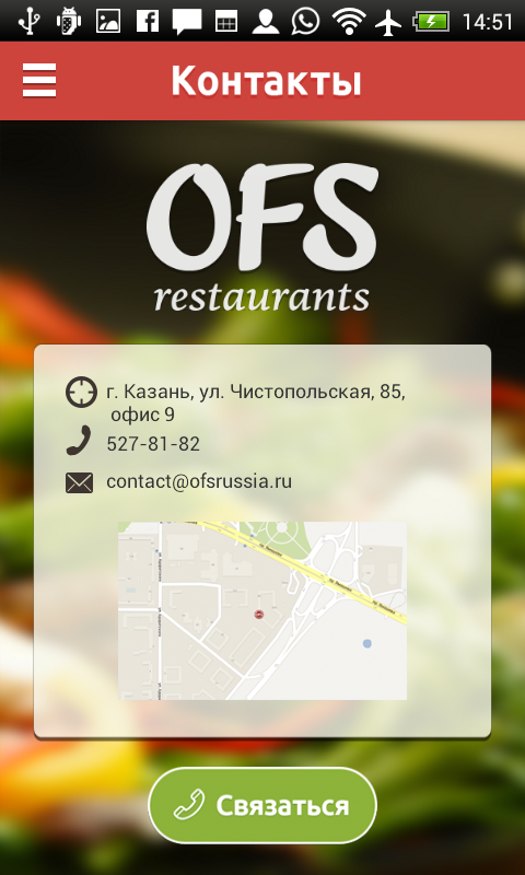 OFS- screenshot