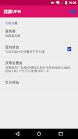 Screenshot of 我要VPN 一键翻墙VPN 免费翻墙VPN不用root