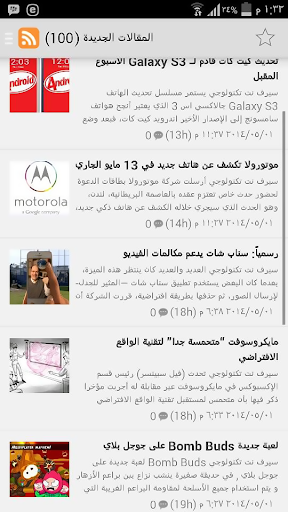 MTV Lebanon - Mobile Apps