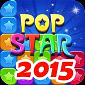 消滅星星 2015