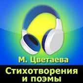 М. Цветаева стихи (аудиокнига)