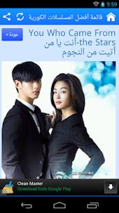 قائمة أفضل المسلسلات الكورية