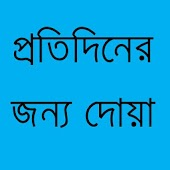 Dua for Everyday in Bangla