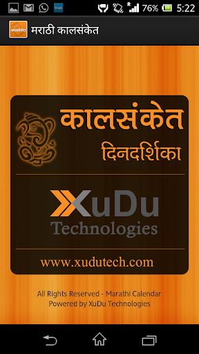 Marathi kalsanket 2014