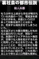 Screenshot of 裏社会の都市伝説
