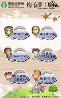 Screenshot of 梅子夢工廠