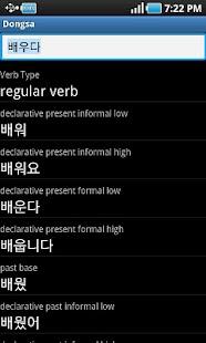 Dongsa- screenshot thumbnail
