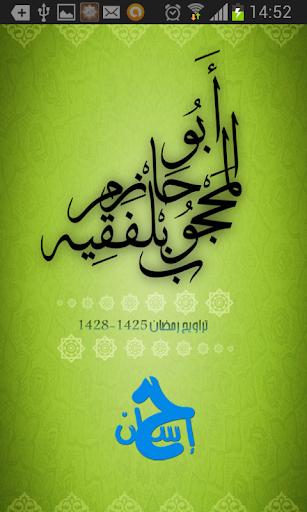 قرآن كريم - أبو حازم الزمراني
