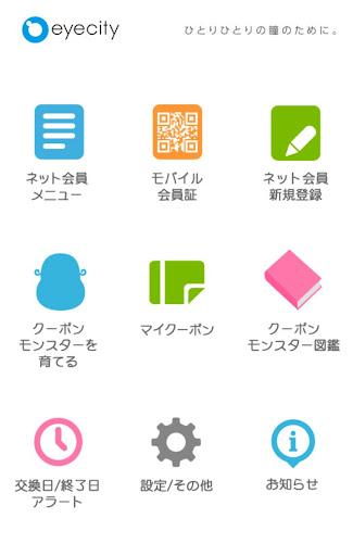 コンタクトのアイシティ公式ネット会員アプリ