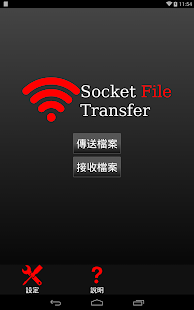 Socket File Transfer - 檔案傳送 接收