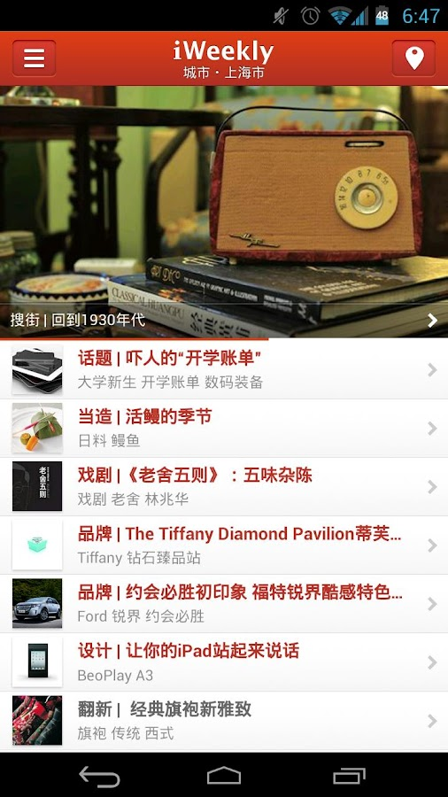 iWeekly 世界公民行动读本- screenshot
