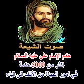 حكم الإمام علي عليه السلام