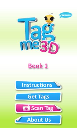 Tagme3D JP Book1