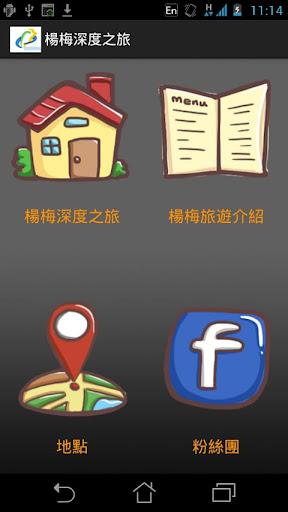 玩旅遊App|楊梅深度之旅免費|APP試玩