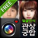 [관상궁합]얼굴 안면인식 겉 궁합, 속 궁합 사주 운세 icon