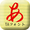 TA優美毛筆行書 icon