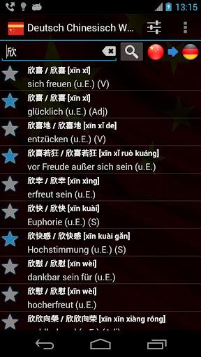 离线德国中国词典