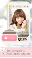 Screenshot of DMM恋活-婚活、真面目な出会いのための恋人探しアプリ!