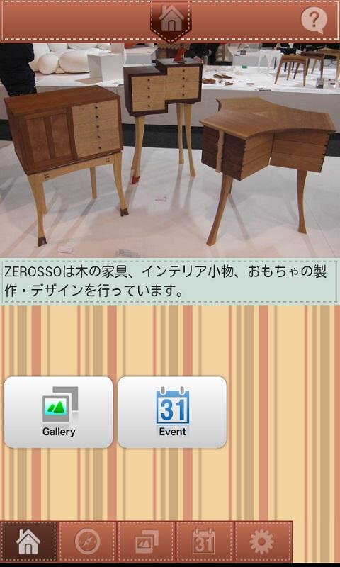 木の家具ZEROSSO- screenshot