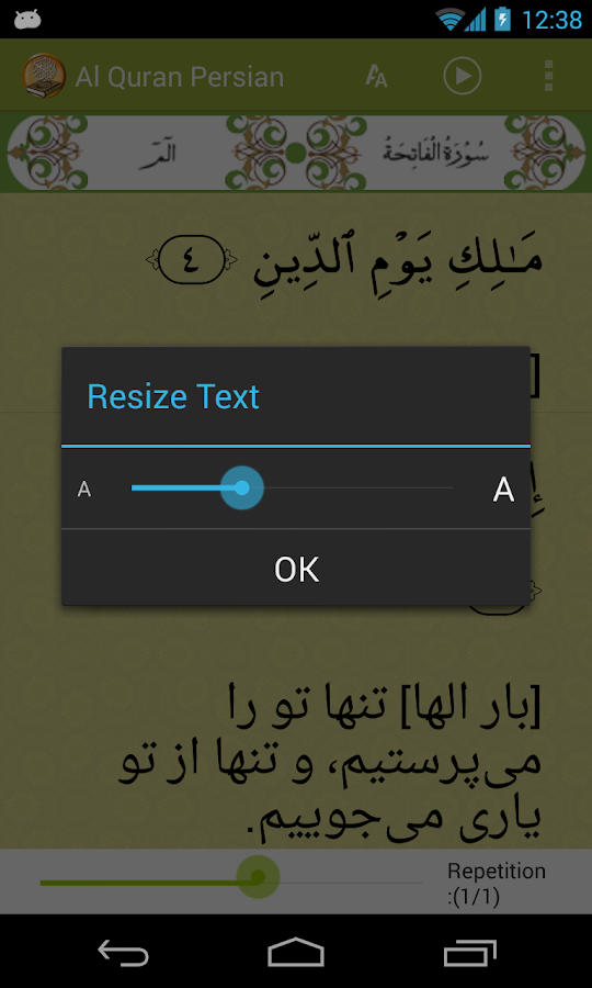 Al Quran Persian Plus Audio - screenshot