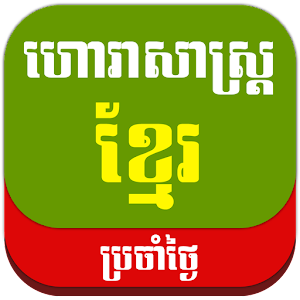 Khmer Daily Horoscope Cen Free Android App Market