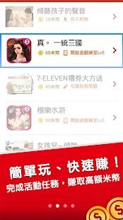 愛免費- screenshot thumbnail