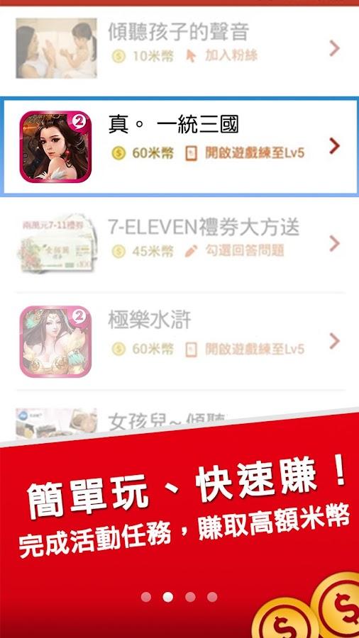 愛免費- screenshot