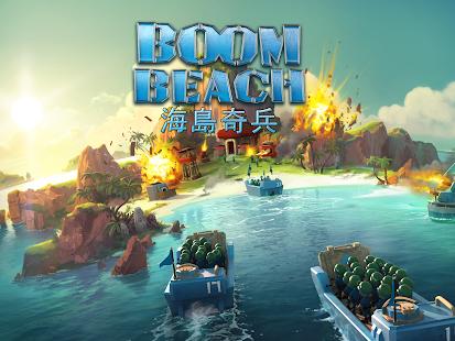 海島奇兵(Boom Beach)
