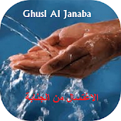 How To wash  Janaba Ablution?