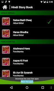 Hindi Stories 1 (Pocket Book) screenshot