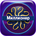 Game Миллионер apk for kindle fire